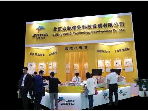 绿色展位北京众驰伟业科技发展有限公司36C10051L