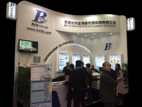 环保特装BNIBT北京北方生物技术研究所有限公司18B10064H