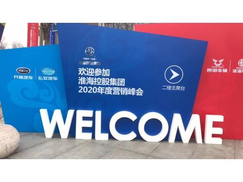 淮海控股集团2020年度营销峰会