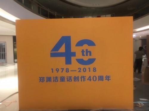 郑渊洁童话创作四十周年