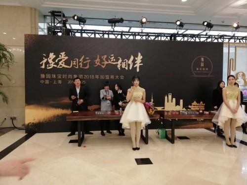 豫园珠宝时尚集团2018年加盟商大会