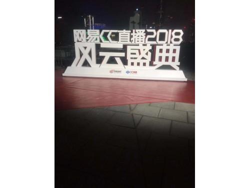 网易CC直播2018风云盛典