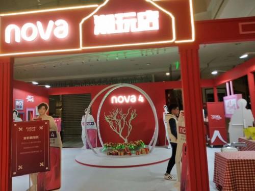 华为NOVA4潮玩店商场活动