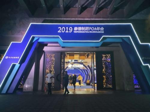 2019泰德制药POA年会