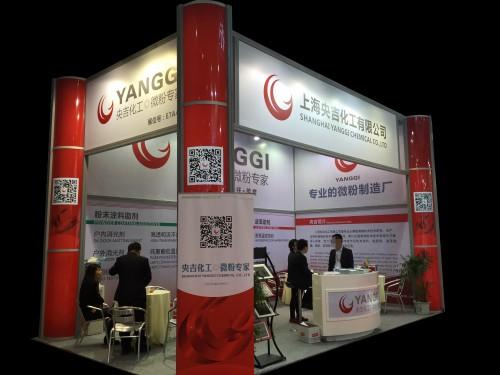 绿色展位上海央吉化工有限公司   - 18B10003L